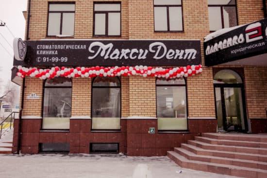 Стоматология МаксиДент на ул. Туркестанской 61